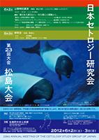 2012セト研第23回(松島)大会ポスター