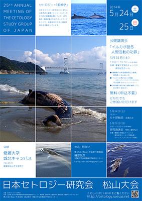 2014ceto_matsuyama_posterS.jpg